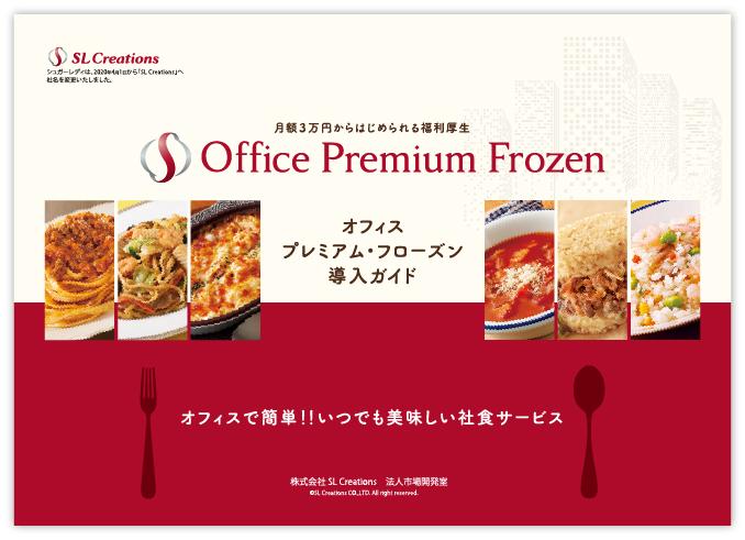 Office Premium Frozen導入ガイド